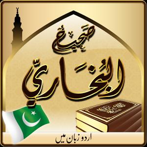sahih al bukhari in urdu pdf free download