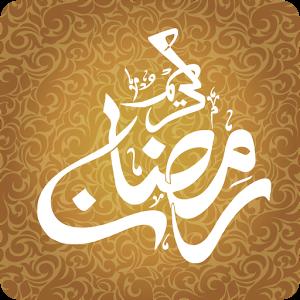 Ramadan Phone 2014 v7.12.7.1_center